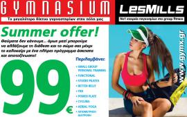 Summer Offer 99€ με απεριόριστη χρήση έξτρα παροχών