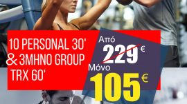 10 συνεδρίες Personal Training & 3 μήνες TRX® Group Training