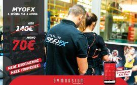 1 μήνας MyoFX® EMS Training 70€ 1Φ/Ε