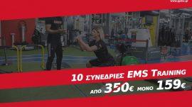 10 συνεδρίες EMS Training 159€
