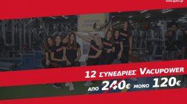 12 συνεδρίες Vacupower® 120€