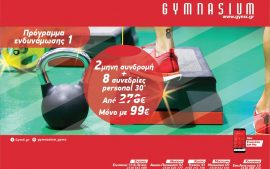 Πρόγραμμα ενδυνάμωσης 1  με 99€