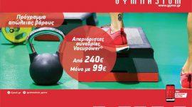 Πρόγραμμα απώλειας βάρους 99€