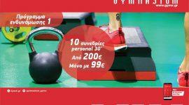 Πρόγραμμα ενδυνάμωσης Ι  με 99€