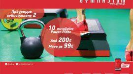 Πρόγραμμα ενδυνάμωσης ΙΙ  με 99€