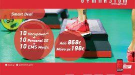Πρόγραμμα Smart Deal 198€