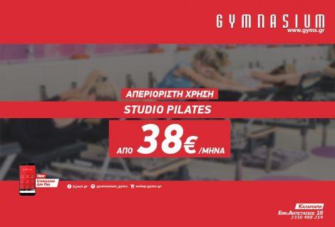 Απεριόριστο Pilates Studio από 38€/μήνα
