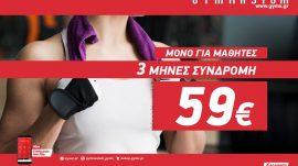 3μηνη Συνδρομή για μαθητές 59€