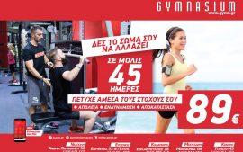 Πρόγραμμα 45 ημερών 89€