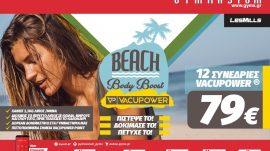 12 Συνεδρίες Vacupower® μόνο 79€