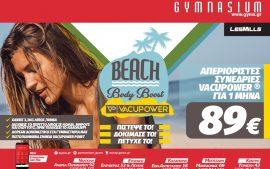 Απεριόριστο Vacupower® για 1 μήνα 89€