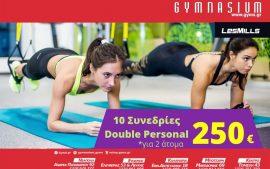 10 Συνεδρίες Double Personal 60′ τιμή για 2 άτομα 250€
