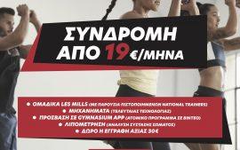 12μηνη Συνδρομή από 19€ /μήνα