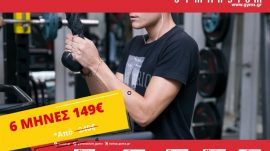 6μηνη Συνδρομή πλήρους χρήσης 149€