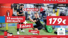 12 Συνεδρίες EMS & 2 ΔΩΡΟ 179€