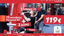 12 Συνεδρίες Personal Training 30′ & 2 ΔΩΡO 119€