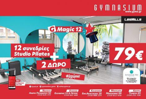 12 Συνεδρίες Studio Pilates & 2 ΔΩΡΟ 79€