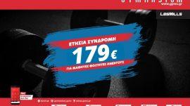 12μηνη Φοιτητική Συνδρομή μόνο 179€