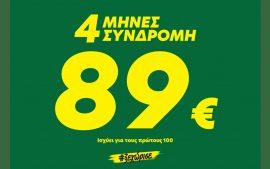 4 Μήνες Συνδρομή πλήρους χρήσης 89€