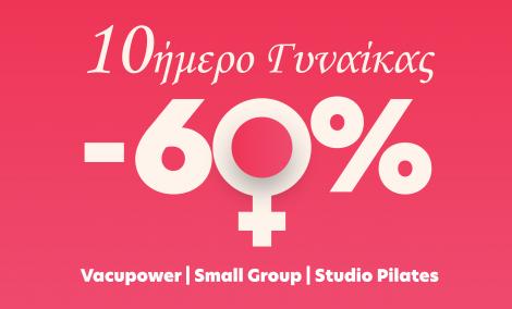 -60% στις υπηρεσίες για γυναίκες