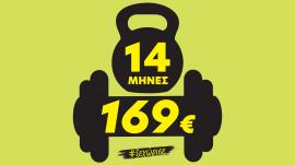 14μηνη Συνδρομή πλήρους χρήσης μόνο 169€