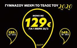 Συνδρομή ως 31/12/2020 πλήρους χρήσης 129€