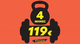 4 Μήνες Συνδρομή πλήρους χρήσης μόνο 119€