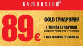 GOLD Συνδρομή 1 μήνα πλήρους χρήσης 89€